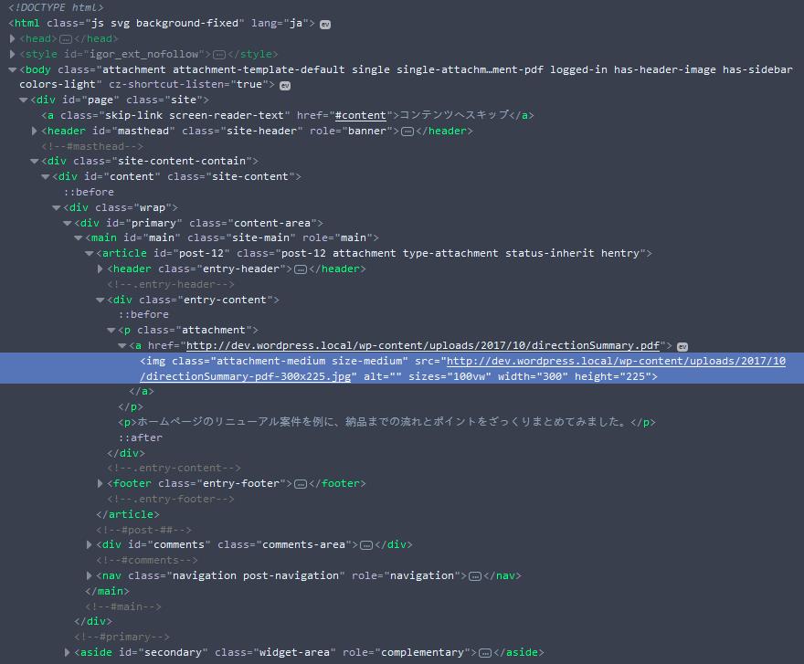 PDFの添付ファイルページはPDF1ページめのサムネイルが挿入されるものの、そのサムネイルに代替テキストもキャプションもセットされない