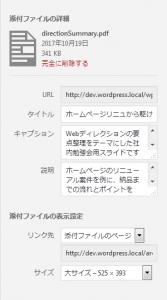 PDFファイルの場合、タイトル・キャプション・説明を設定できます